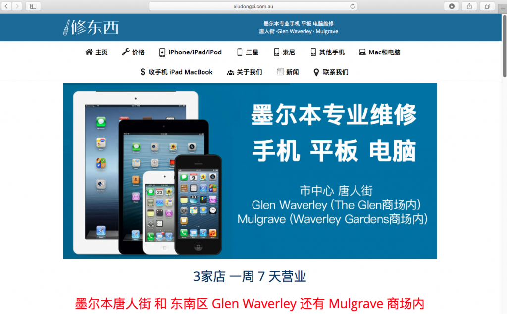 onthego repairs chinese website xiushouji