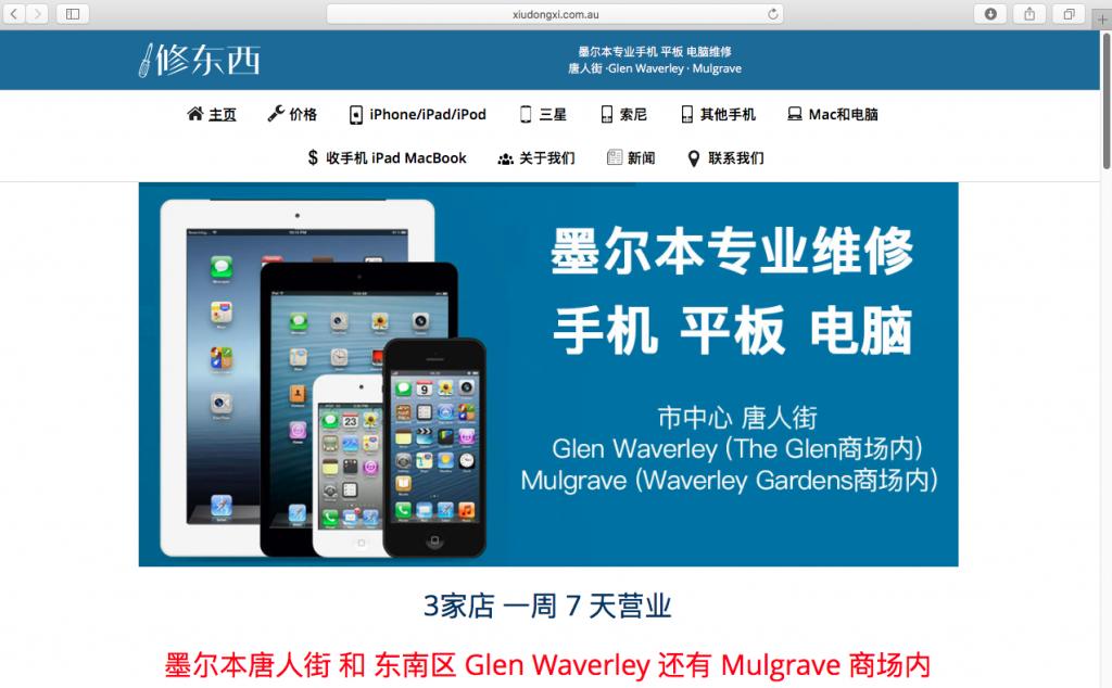 onthego repairs chinese website xiushouji